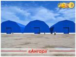 Ангары, сооружения для хранения, быстровозводимые здания, ра - фото 1