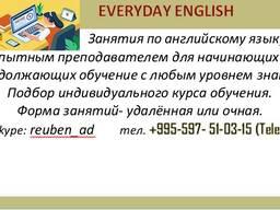 Английский язык репетитор