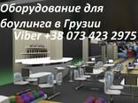 Боулинг дорожки и Боулинг оборудование в Грузии из Украины. - photo 2