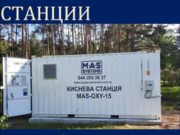 Кислородная станция MAS-OXY для больницы