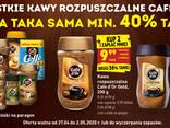 Кофе D'or Gold - фото 1