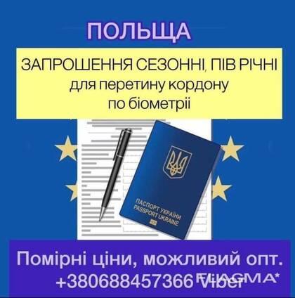 Предлагаю сотрудничество, документы для пересичения граници в Польшу, документы на визу