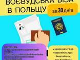 Предлагаю сотрудничество, документы для пересичения граници в Польшу, документы на визу - фото 3