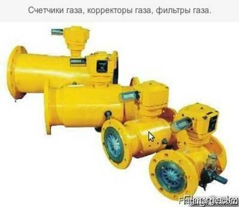 Счетчик газа, корректор газа, фильтр газа.