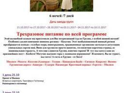 Винный тур в Грузию