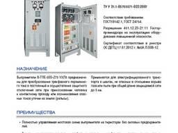 Выпрямитель для питания рудничной контактной сети В-ТПЕ-500 - photo 2